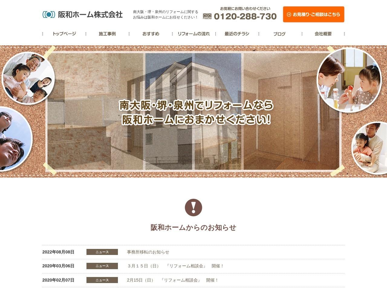 阪和ホーム株式会社