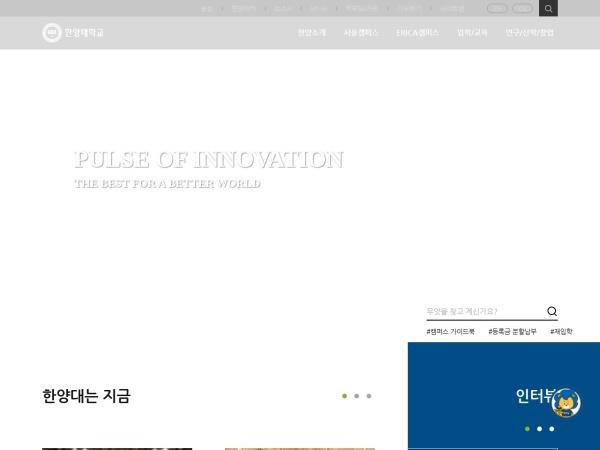 Screenshot of www.hanyang.ac.kr