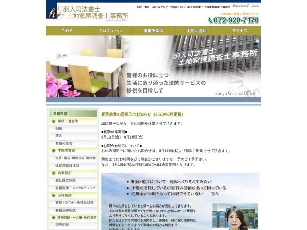 Screenshot of www.hanyu-7pillars.com