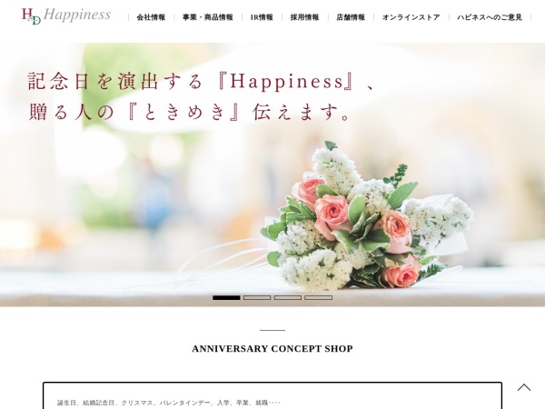 Screenshot of www.happiness-d.co.jp