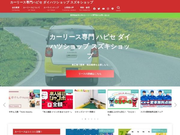 Screenshot of www.happise.com