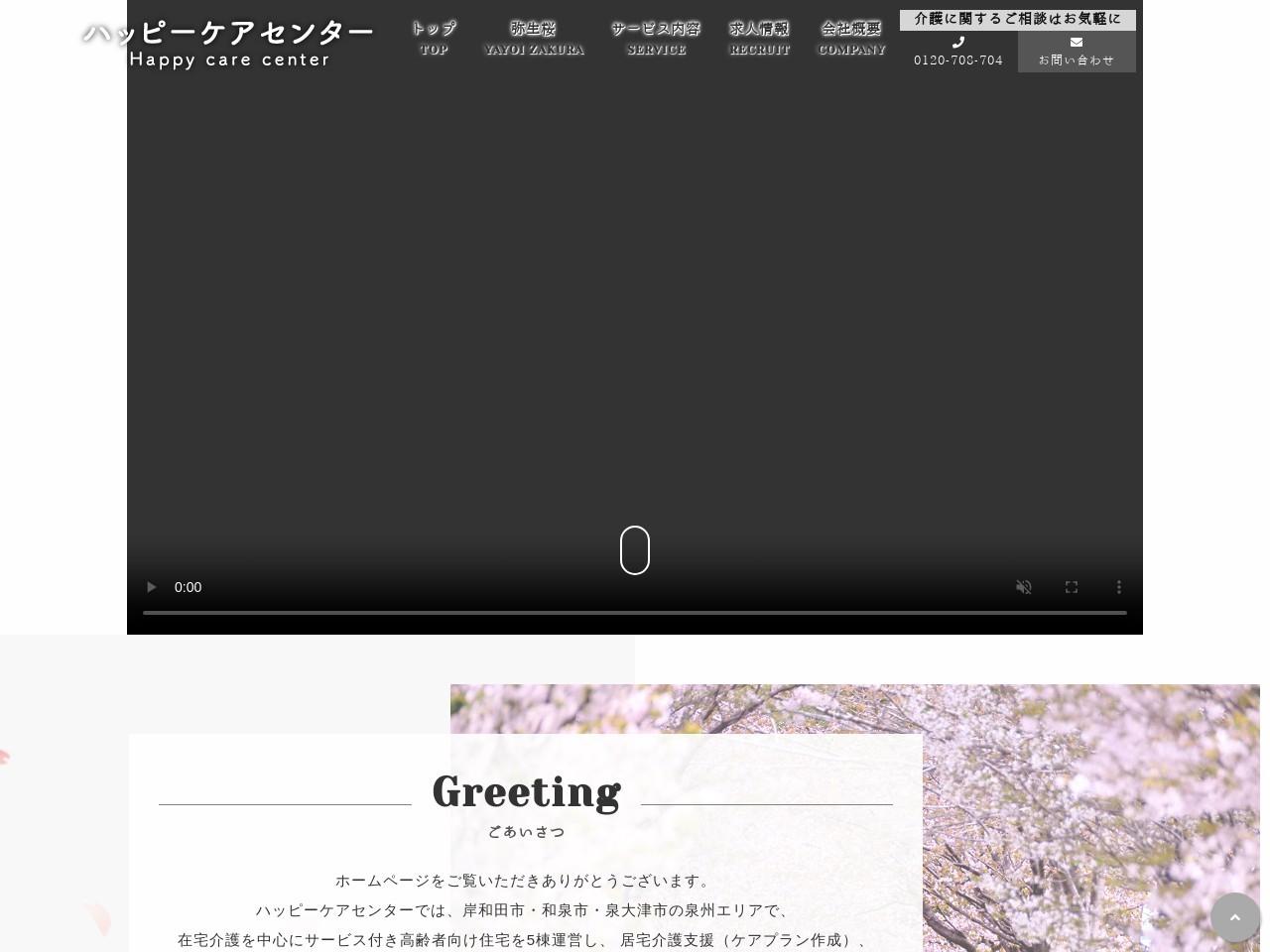 【公式】ハッピーケアセンター