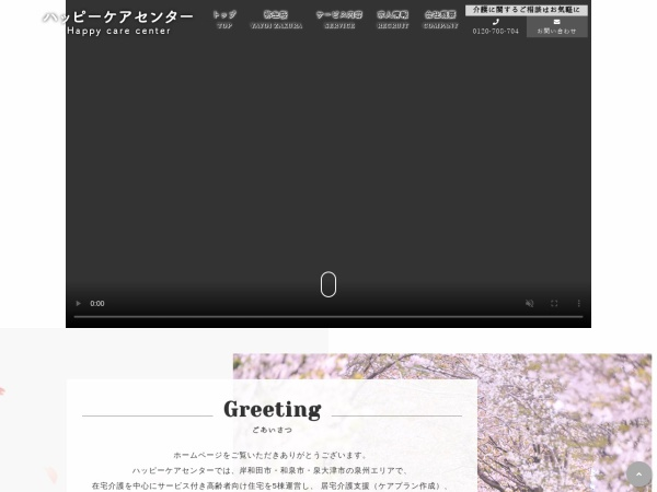 Screenshot of www.happy-care.jp