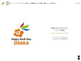 http://www.happy-earthday-osaka.jp/