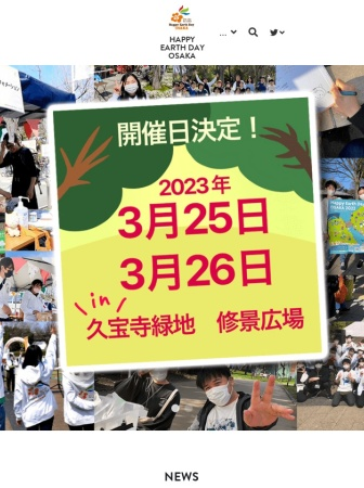 Screenshot of www.happy-earthday-osaka.jp