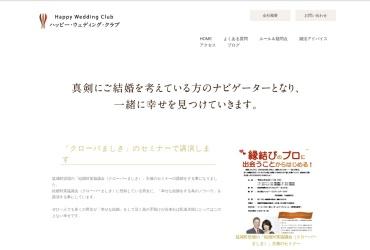 Screenshot of www.happy-wedding-club.com