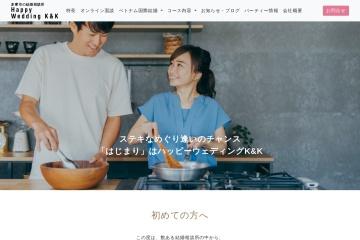 Screenshot of www.happy-wedding.co.jp