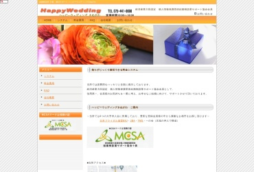 Screenshot of www.happykinugawa.com