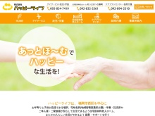 Screenshot of www.happylife-ltd.jp