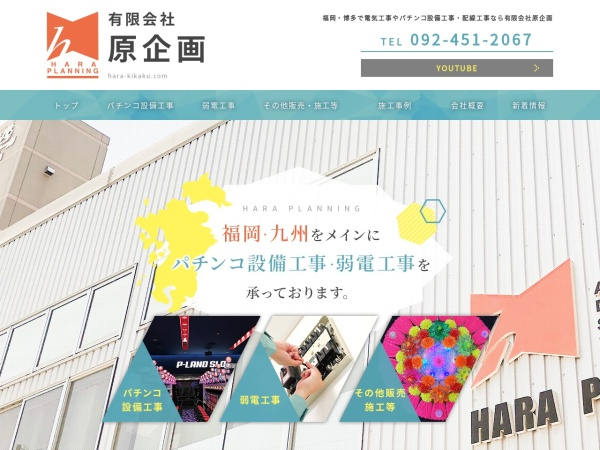 Screenshot of www.hara-kikaku.com