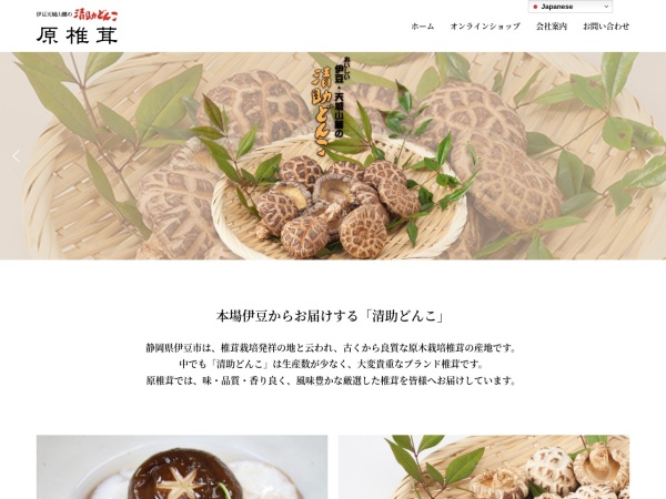 Screenshot of www.hara-shiitake.com