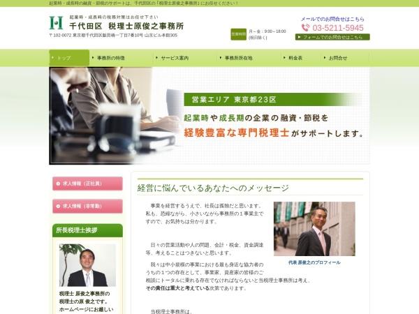 Screenshot of www.hara-zei.jp
