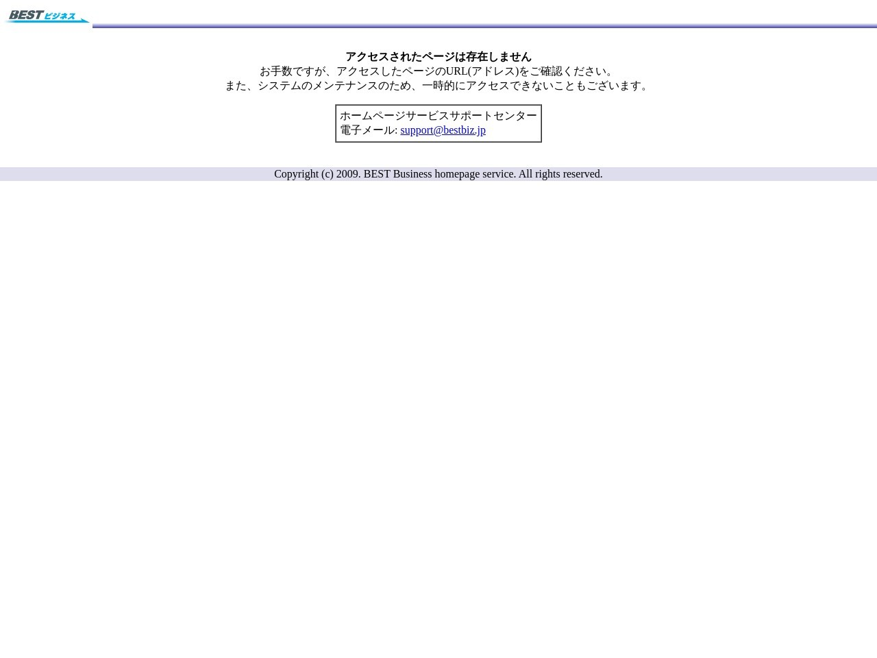 原田道子税理士事務所