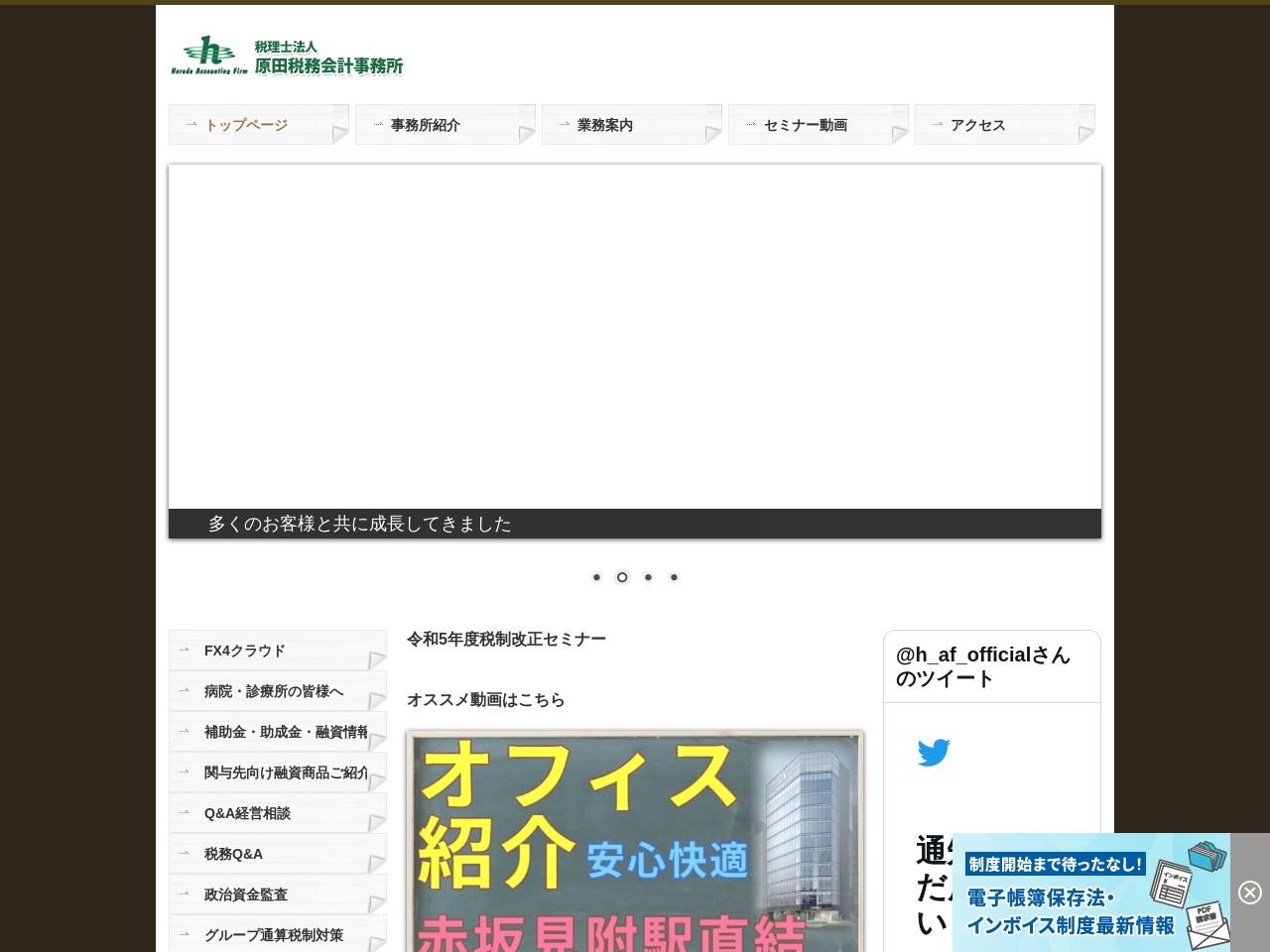 税理士法人原田税務会計事務所