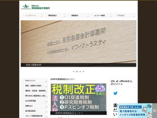 Screenshot of www.harada-office.com