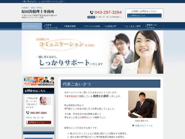 Screenshot of www.harada-tax.jp