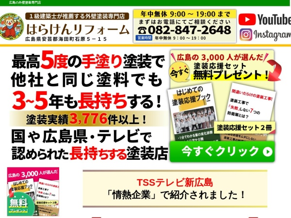 http://www.harakenkou.com