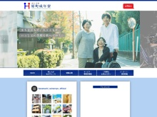 Screenshot of www.haramachiseinenryo.com
