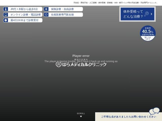 http://www.haramedical.or.jp/