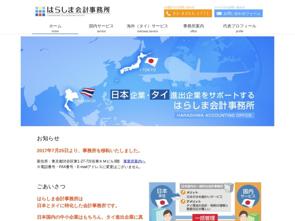 Screenshot of www.harashima-tax.jp