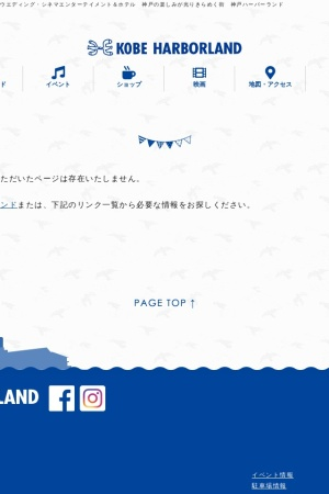 Screenshot of www.harborland.co.jp