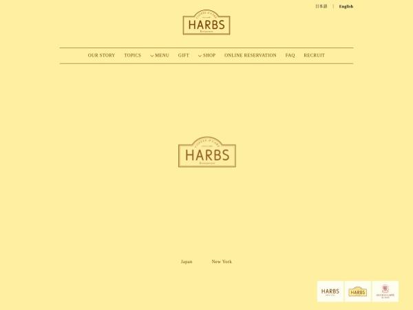 http://www.harbs.co.jp/harbs/