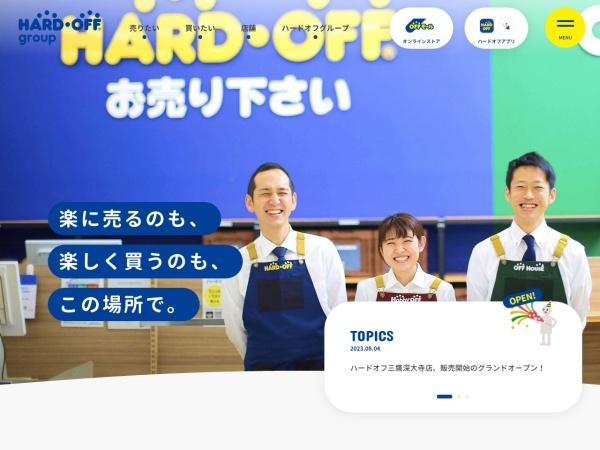 http://www.hardoff.co.jp