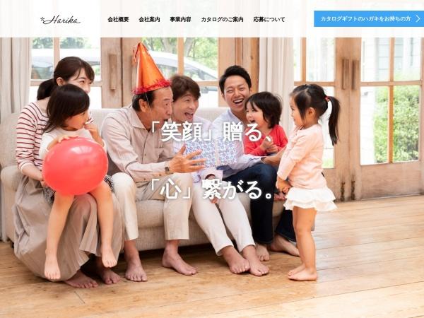 http://www.harika.co.jp