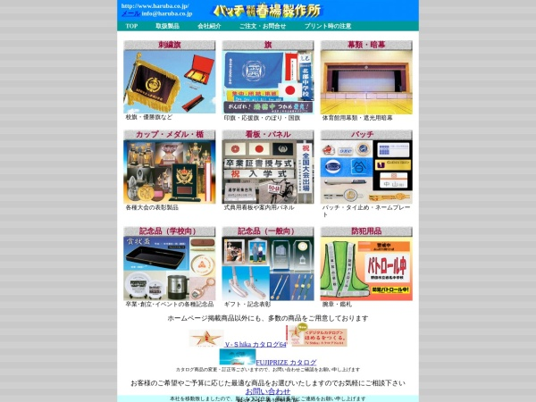 Screenshot of www.haruba.co.jp