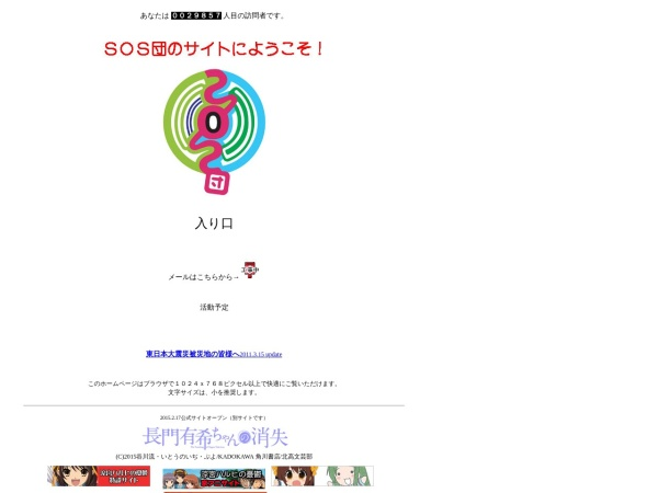 Screenshot of www.haruhi.tv