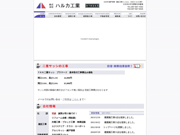 Screenshot of www.harukaco.co.jp
