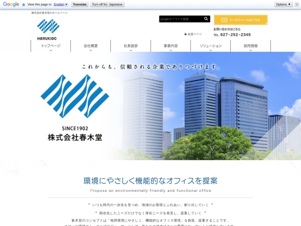 Screenshot of www.harukido.co.jp