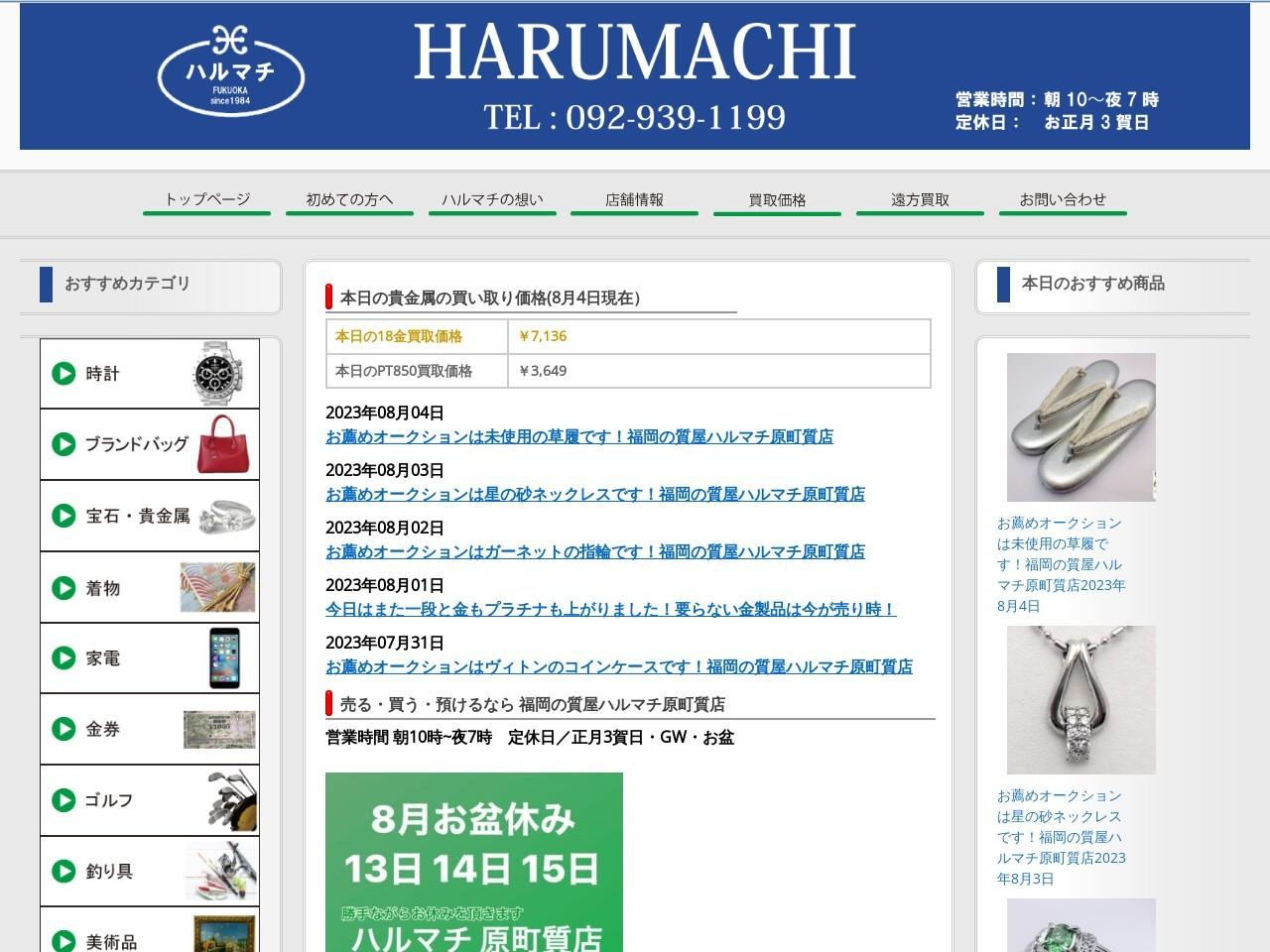 福岡の質屋ハルマチ原町質店(はるまちしちてん) |