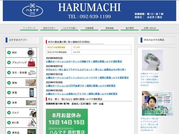 http://www.harumachi.com