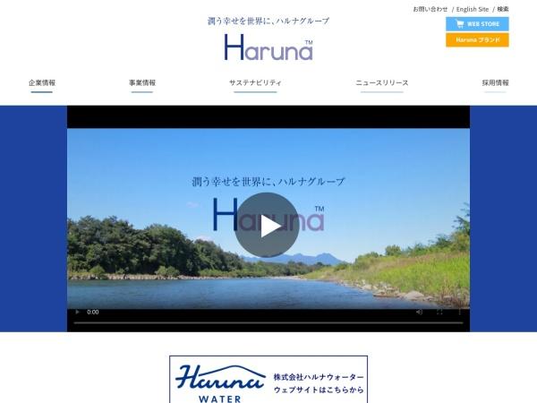 http://www.harunabev.co.jp