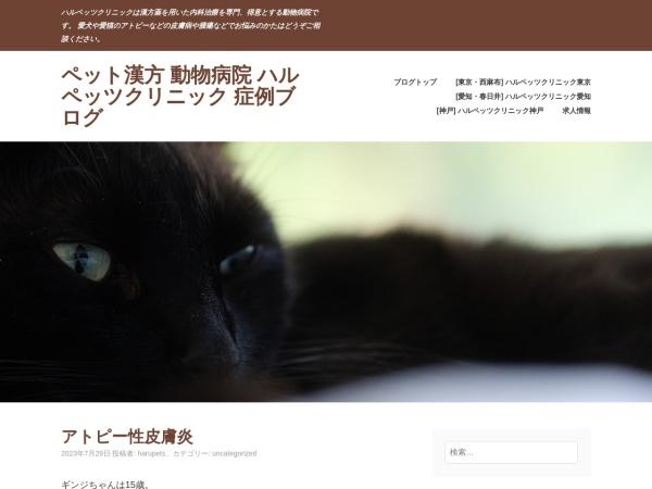Screenshot of www.harupets.com