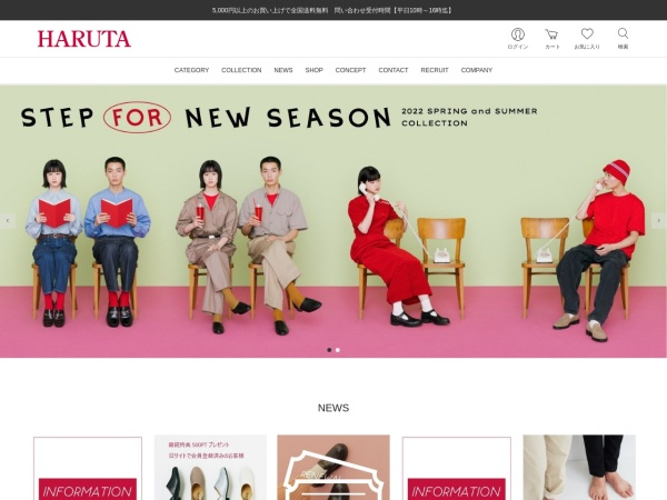 Screenshot of www.haruta-shoes.co.jp