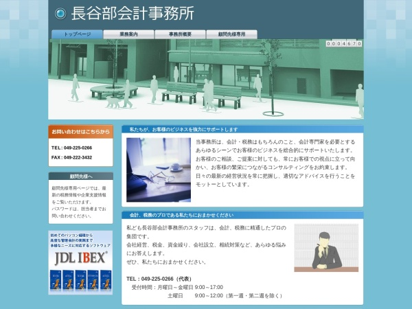 Screenshot of www.hasebekaikei.jdlibex.jp