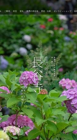 Screenshot of www.hasedera.or.jp