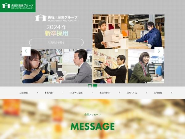 Screenshot of www.hasegawagroup.co.jp