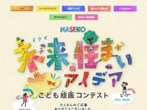 Screenshot of www.haseko.co.jp