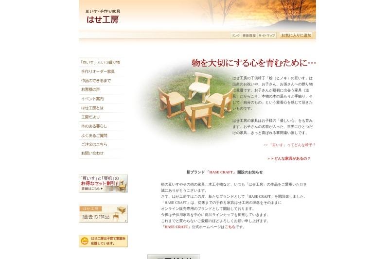 Screenshot of www.hasekoubou.com