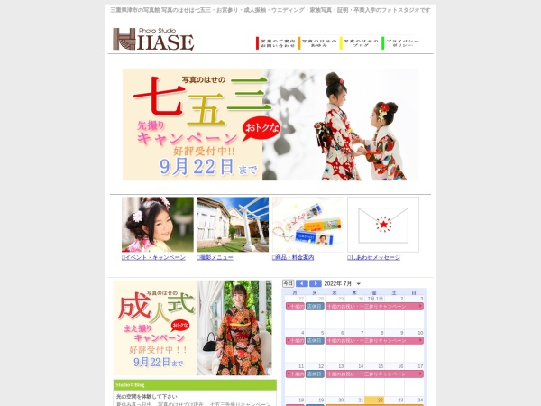 Screenshot of www.hasestudio.com