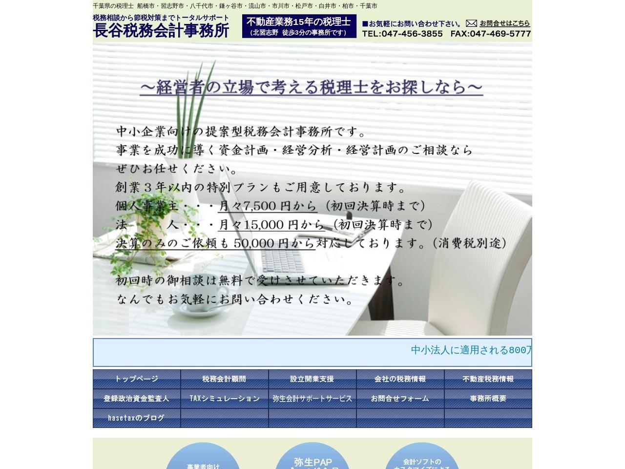 長谷税務会計事務所