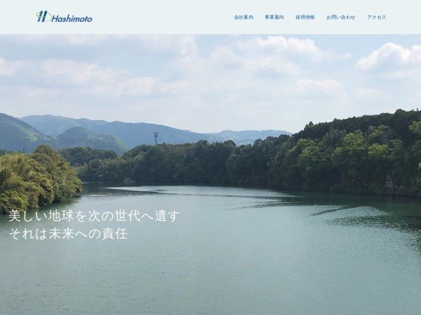 Screenshot of www.hashi-moto.co.jp