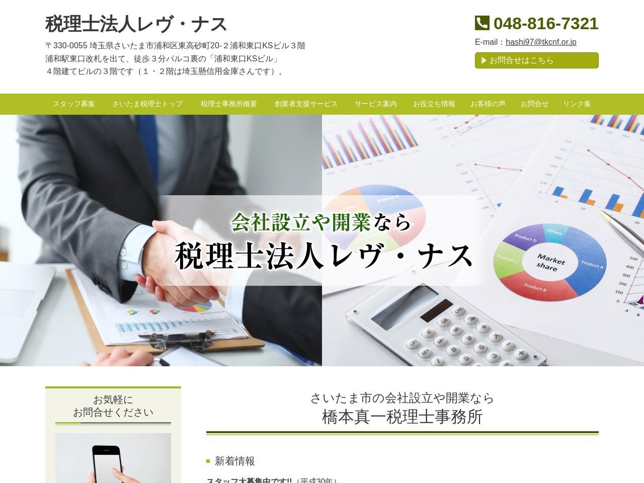 橋本真一税理士事務所