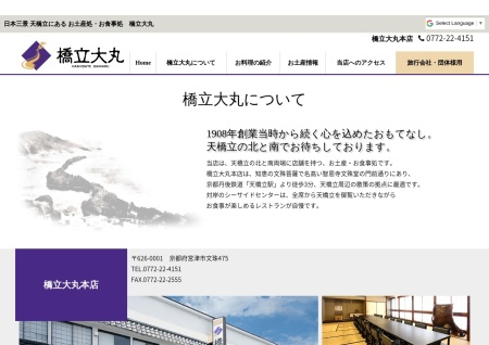 Screenshot of www.hashidate-daimaru.co.jp
