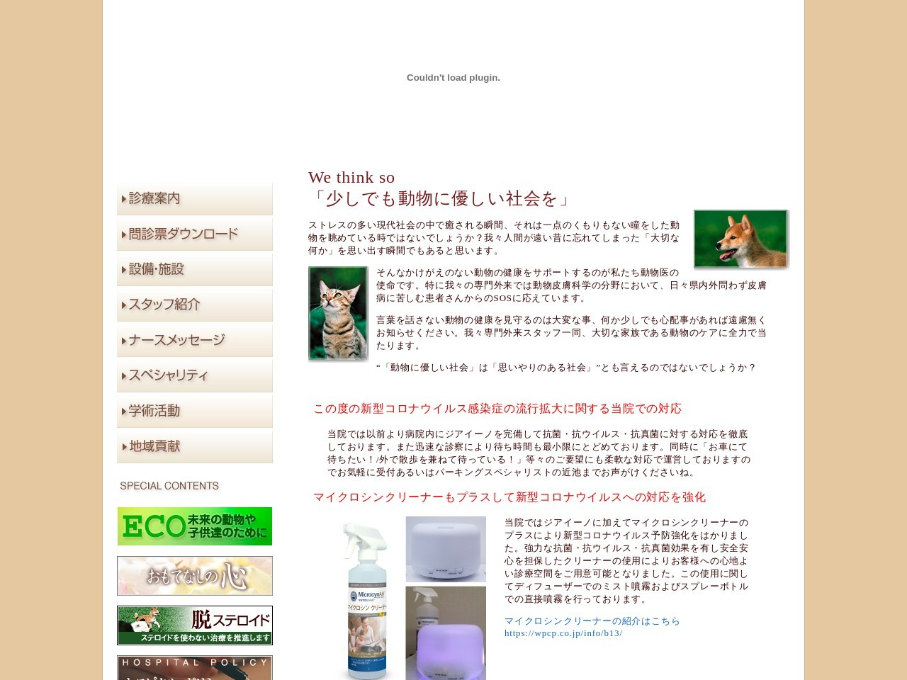 http://www.hashimoto-ac.com