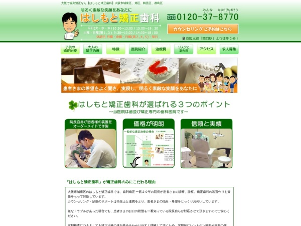 Screenshot of www.hashimoto-ortho.com