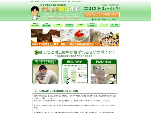 Screenshot of www.hashimoto-ortho.com